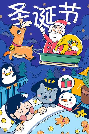 原创卡通女孩梦境平安夜圣诞节创意插画