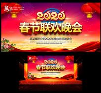 2020春节联欢晚会舞台背景板