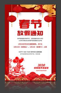 2020庚子鼠年春节放假通知海报设计