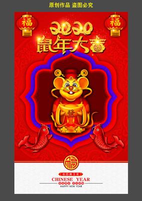 2020年春节通用海报