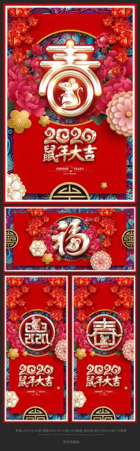 2020年红色喜庆鼠年春节海报