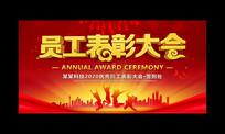 2020鼠年员工表彰大会年会颁奖背景展板