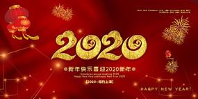 2020新年快乐宣传展板