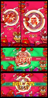创意2020鼠年大吉鼠年海报