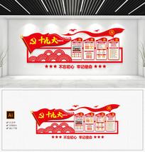 大气红色党的十九大办公室走廊党建文化墙
