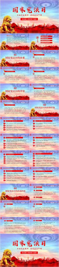 国家宪法日学习新宪法修正案宣誓PPT