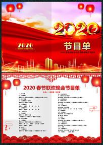 红色2020春节晚会节目单