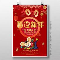 红色简约2020鼠年喜迎新年海报设计