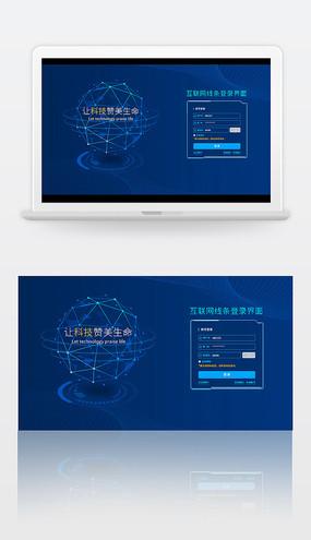 互联网地球登录界面UI设计 PSD