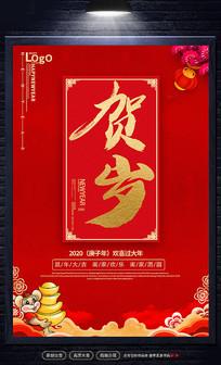 简约春节贺岁海报设计