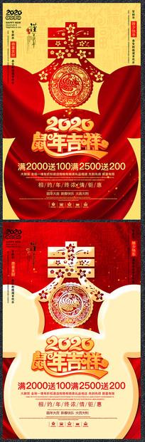 精品2020鼠年吉祥春节海报
