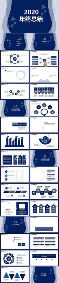 蓝色2020年终总结PPT模版