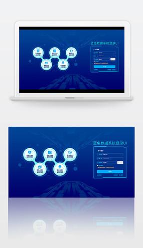 蓝色数据互联网系统登录界面UI设计 PSD