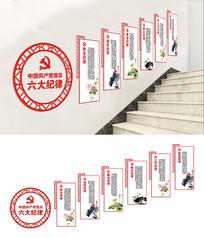 楼梯十九大党员六大纪律文化墙
