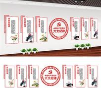 十九大党员六大纪律党建展板设计