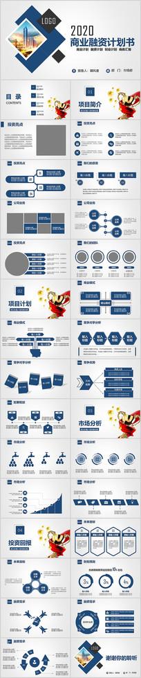 实用创业计划书项目融资商业计划书PPT