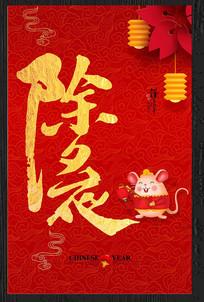 鼠年除夕夜宣传海报