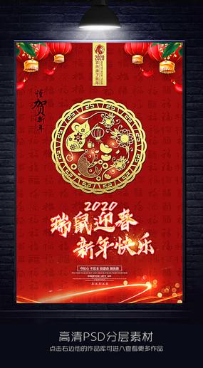 鼠年新年快乐海报