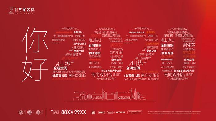 新年地产海报