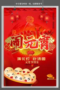 元宵节主题活动海报设计PSD素材下载
