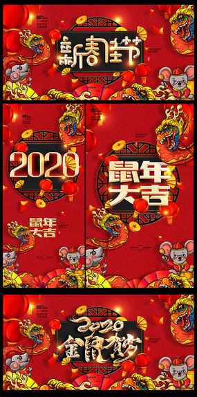整套鼠年2020新年宣传海报