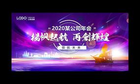 紫色大气2020企业年会背景展板