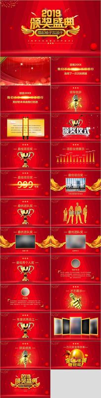 2019企业年会颁奖典礼表彰大会PPT