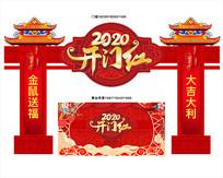 2020开门红门头门楼拱门设计