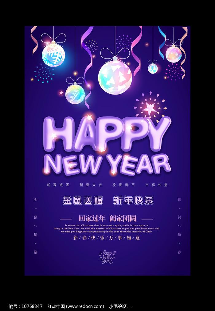 2020跨年新年快乐海报