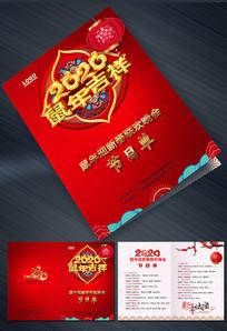 2020年春节联欢晚会节目单模板
