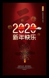 2020年鼠年新年快乐元旦节海报
