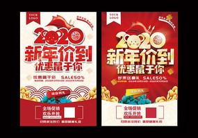 2020鼠年新年促销活动海报