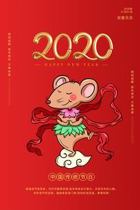 2020鼠年元旦海报