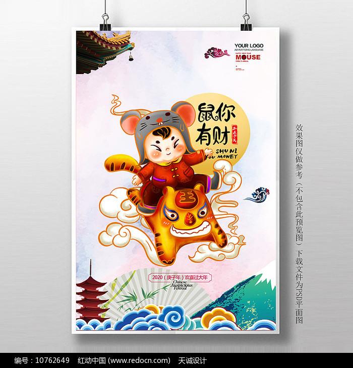 2020鼠年中国风鼠你有财插画海报图片