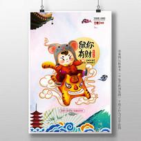 2020鼠年中国风鼠你有财插画海报