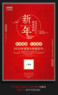 2020新年海报元旦春节海报