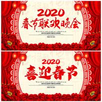 2020喜迎春节春节联欢晚会背景板