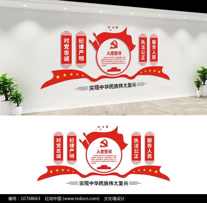 党员活动室入党誓词文化墙设计图片