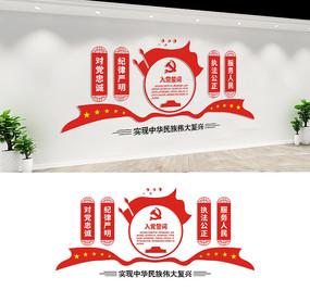党员活动室入党誓词文化墙设计