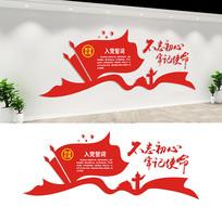 党员活动室入党宣誓文化墙设计