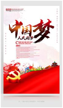 大氣紅色中國夢宣傳海報設計