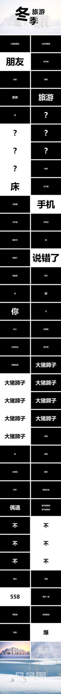 冬节元旦春节快闪旅游宣传PPT