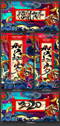 国潮风2020鼠年海报