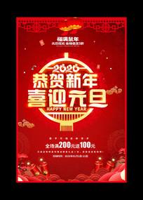 红色大气2020鼠年元旦活动促销海报
