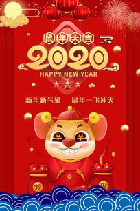 红色大气鼠年大吉宣传海报