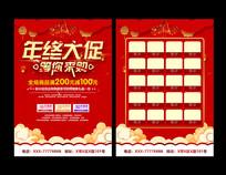 红色喜庆中国风年终大促宣传DM单