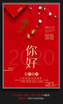 简约新年2020元旦春节海报设计