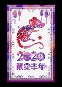 剪纸风2020鼠年新春新年海报