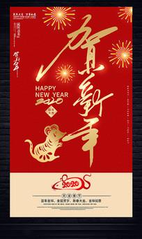 精美贺新年鼠年春节海报