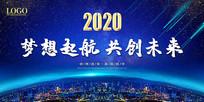 蓝色科技2020年会背景板